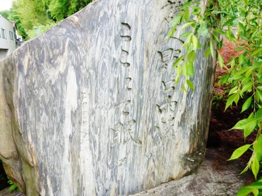 明保地区 雨情石碑