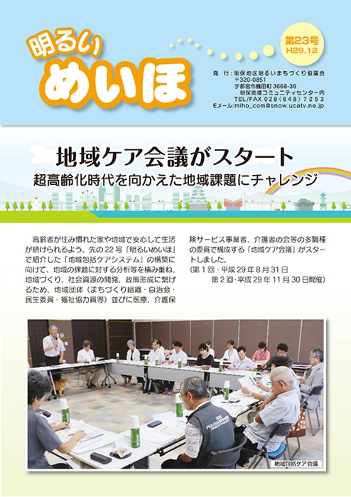 akaruimeiho023.jpg