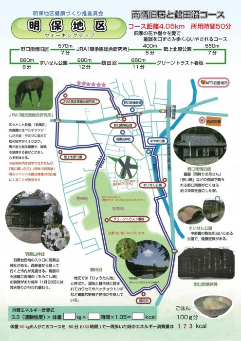 walkingmap.jpg