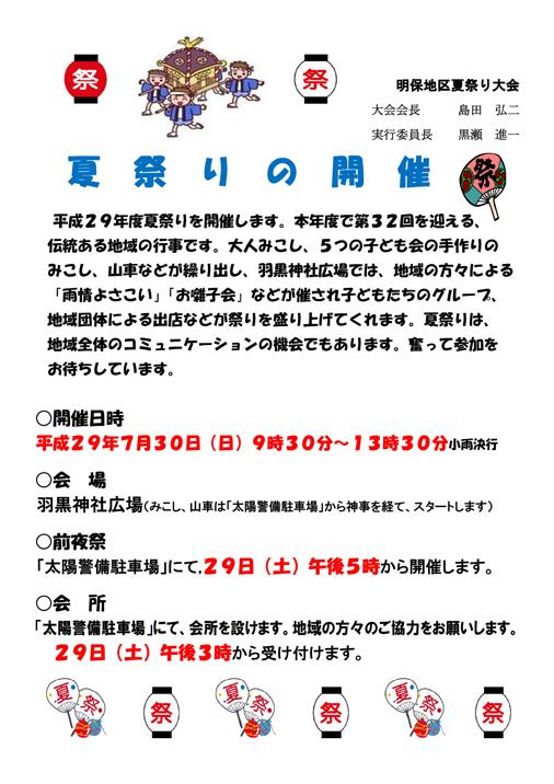 平成29年度夏祭り